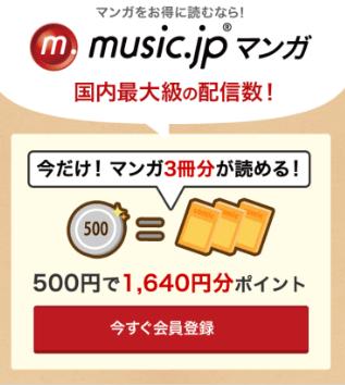 music.jp漫画無料